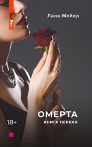Омерта - Лана Мейер