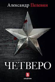 Четверо - Александр Пелевин
