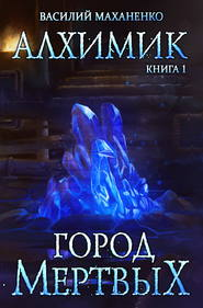 Алхимик. Город мертвых - Василий Маханенко