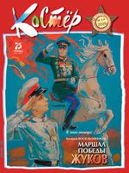 Журнал «Костёр» №05-06/2020