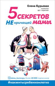5 секретов не кричащей мамы - Елена Бурьевая