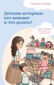 Детские истерики: кто виноват и … - Татьяна Стецкая