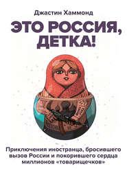 Это Россия, детка! - Джастин Хаммонд