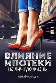 Влияние ипотеки на личную жизн… - Ирина Мясникова
