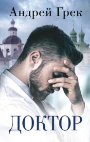 Доктор - Андрей Грек