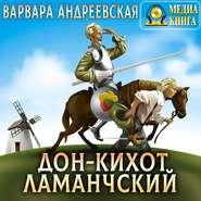 Дон-Кихот Ламанчский