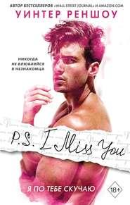 P.S. I Miss You. Я по тебе скуча… - Уинтер Реншоу