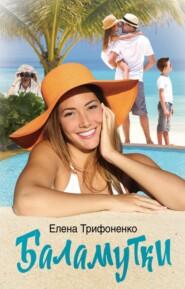 Баламутки - Елена Трифоненко
