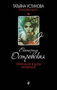 Пригласи в дом призрака - Екатерина Островская