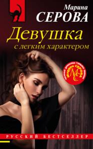 Девушка с легким характером - Марина Серова