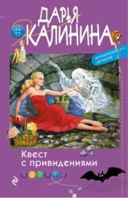 Квест с привидениями - Дарья Калинина