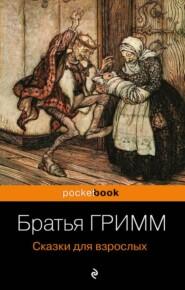 Сказки для взрослых - Братья Гримм