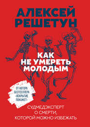 Как не умереть молодым - Алексей Решетун