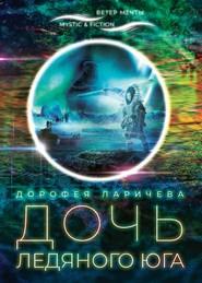 Дочь ледяного Юга - Дорофея Ларичева