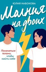 Молния на двоих - Юлия Набокова