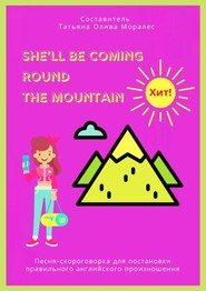 She'll Be Coming Round the Mountain. Песня-скороговорка для постановки правильного английского произношения