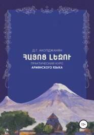 Учебное пособие по армянскому языку