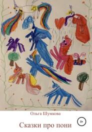 Сказки про пони