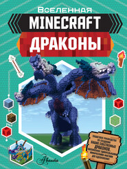 Minecraft: Драконы