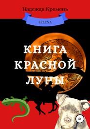Книга красной луны