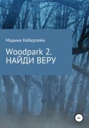 Woodpark 2. НАЙДИ ВЕРУ