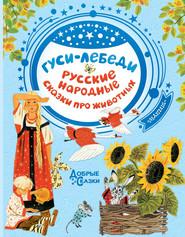 Гуси-лебеди. Русские народные сказки о животных