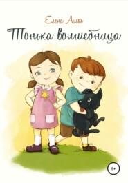 Тонька-волшебница