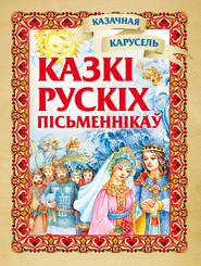 Казкі рускіх пісьменнікаў