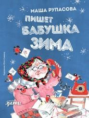 Пишет бабушка Зима