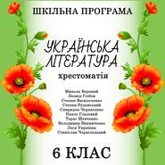 Хрестоматія з української літератури для 6 класу
