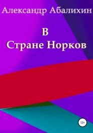 В Стране Норков