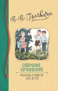 Собрание сочинений. Рассказы и повести для детей