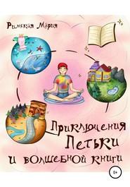 Приключения Петьки и волшебной книги