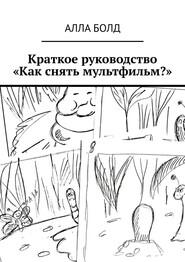 Краткое руководство «Как снять мультфильм?»