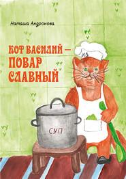 Кот Василий – повар славный