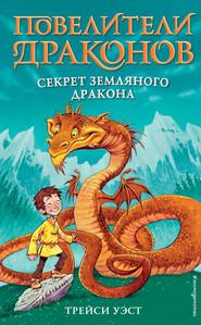 Секрет Земляного дракона