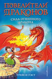 Сила Огненного дракона