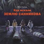 Как искали Землю Санникова