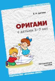 Оригами с детьми 3-7 лет. Методическое пособие