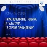 Приключения Петровича и Патапума. Часть 2. «В стране привидений»
