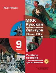 МХК. Русская художественная культура XX – начала XXI вв. 9 класс