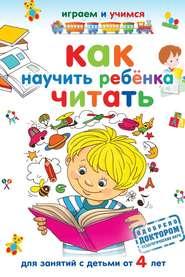 Как научить ребёнка читать