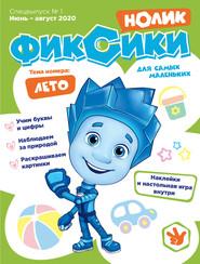 Журнал «Фиксики», спецвыпуск №1, июнь-август 2020 г. Фиксики. Нолик