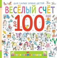 Веселый счет до 100
