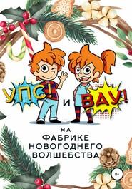 «Упс!» и «Вау!» на Фабрике Новогоднего Волшебства