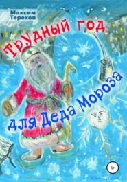 Трудный год для Деда Мороза