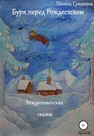 Буря перед Рождеством