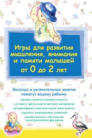 Игры для развития мышления, внимания и памяти малышей от 0 до 2 лет