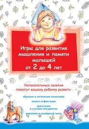 Игры для развития мышления и памяти малышей от 2 до 4 лет