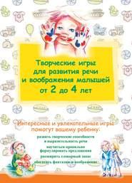 Творческие игры для развития речи и воображения малышей от 2 до 4 лет